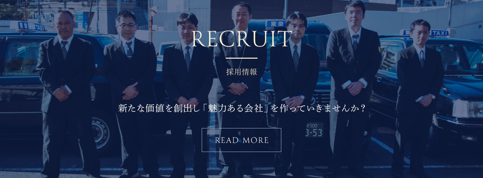 RECRUIT 代表挨拶やサービス同様、採用情報
